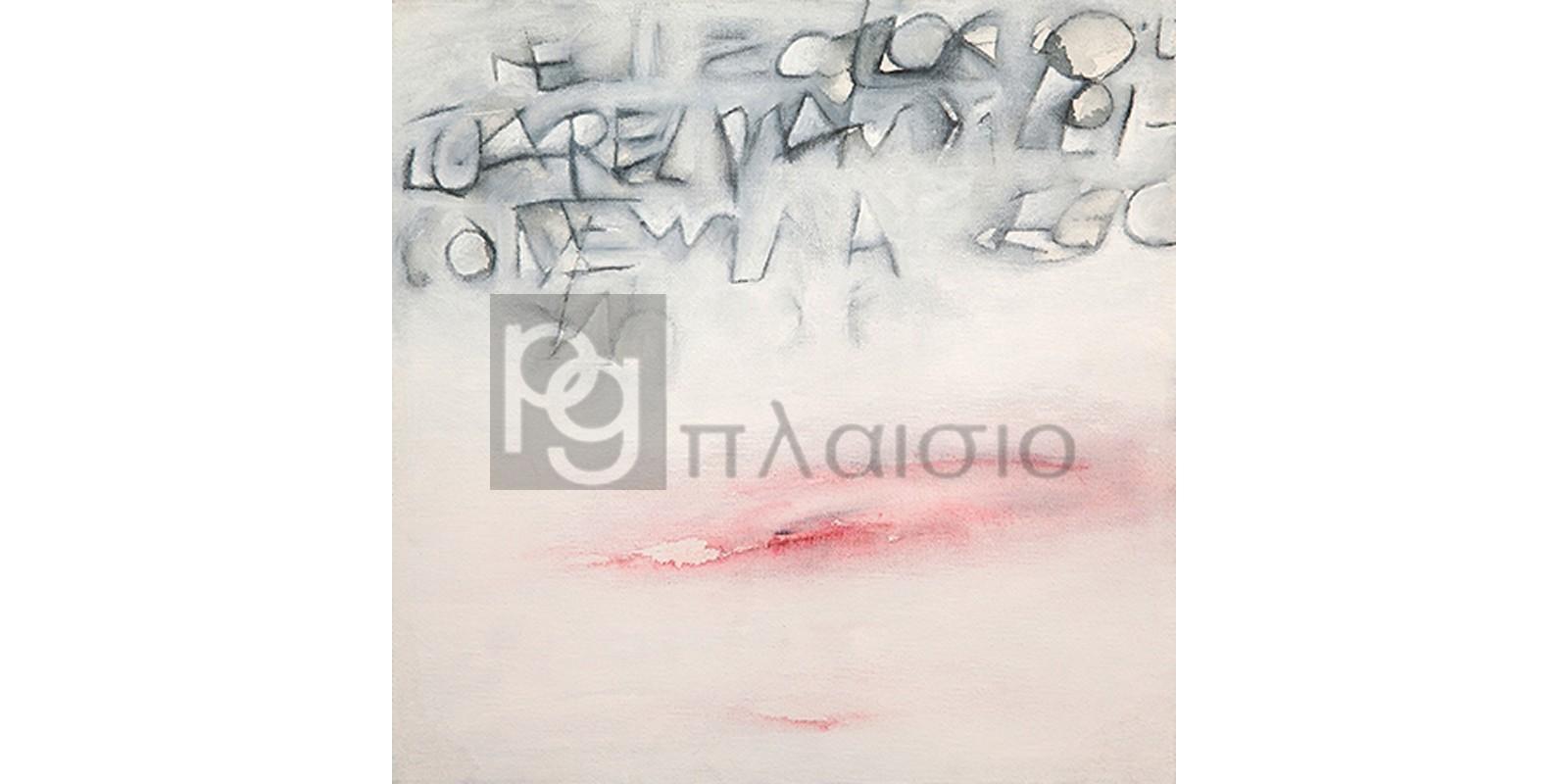 Vittorio Teruzzi - Ego