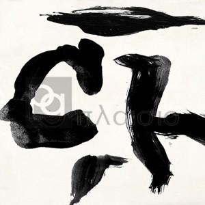 Peter Winkel - Gestures III